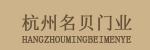 杭州名贝门业