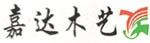 广东嘉达木艺