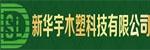 新华宇木业