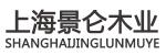 上海景仑木业