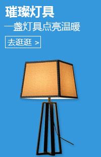 灯具灯饰1