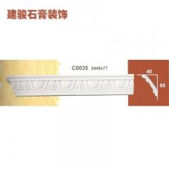 建骏石膏装饰 石膏角线C0035 2440*77