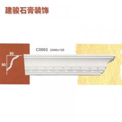 建骏石膏装饰 石膏角线C0065 2440*120