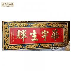 木刻红木中式牌匾 创意雕花精美牌匾 工艺协会雕刻牌匾