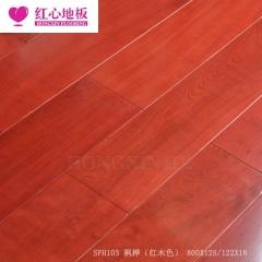 红心地板 纯实木地板 SFH103枫桦(红木色 ) 定金