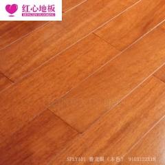 红心地板 纯实木地板  SPLY101番龙眼(本色 ) 定金