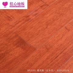 红心地板 纯实木地板  SPLY103番龙眼(红木色 ) 定金