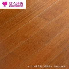红心地板 纯实木地板  SPLY104番龙眼(花梨色) 定金