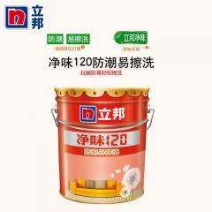 立邦漆 净味120防潮易擦洗乳胶漆水漆白色内墙面漆油漆涂料 18L/桶