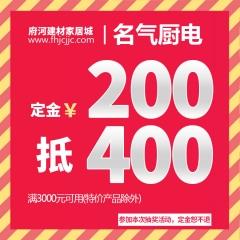 名气厨电 年底大惠 200抵400 芽庄双飞游 就等你来抽!
