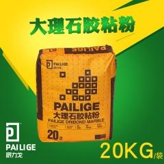 派力戈 大理石强力粘合剂 瓷砖上墙专用胶水泥基石材粘结剂 定金