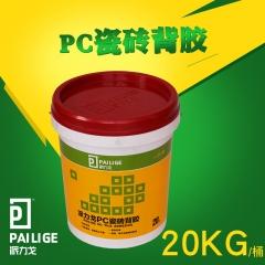 派力戈  PC瓷砖背胶   强力瓷砖粘贴剂瓷砖胶玻化砖背胶双组份界面剂 定金