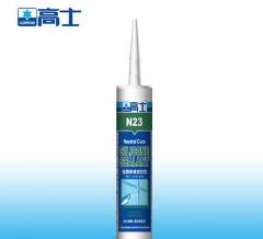 高士 N23 硅酮耐候密封胶 定金