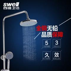 swell四维卫浴家用淋浴花洒套装送置物架全铜增压圆形升降冷热 定金