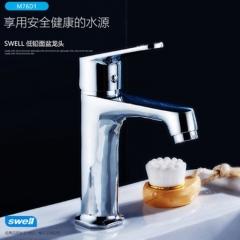 四维卫浴洗手池全铜冷暖面盆水龙头冷热单把单孔洗脸盆卫生间双控 定金
