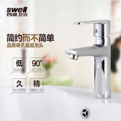swell四维卫浴全铜冷热单孔单把洗手洗脸盆台上下盆 水龙头 定金