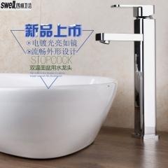 四维卫浴高水龙头冷热全铜单把单孔起泡洗手洗脸盆M537D6面盆龙头 定金