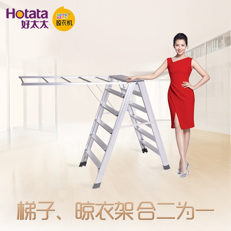 好太太晾衣架落地折叠铝梯晒衣架多功能加厚阳台室内被