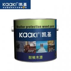 凯基涂料 德国纯天然涂料 户外系列 耐候木油漆 定金