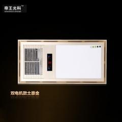 帝王光科集成吊顶风暖浴霸LED照明温控换气吹风多功能智能温显彩屏PTC浴霸