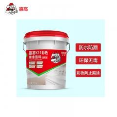 德高K11彩色防水浆料(通用型) 定金