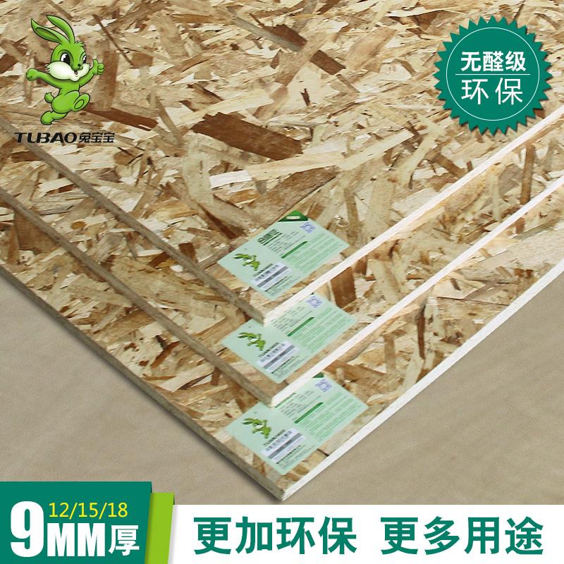 好易润德兔宝宝板材欧松板 无醛级 顺芯细木工板 9