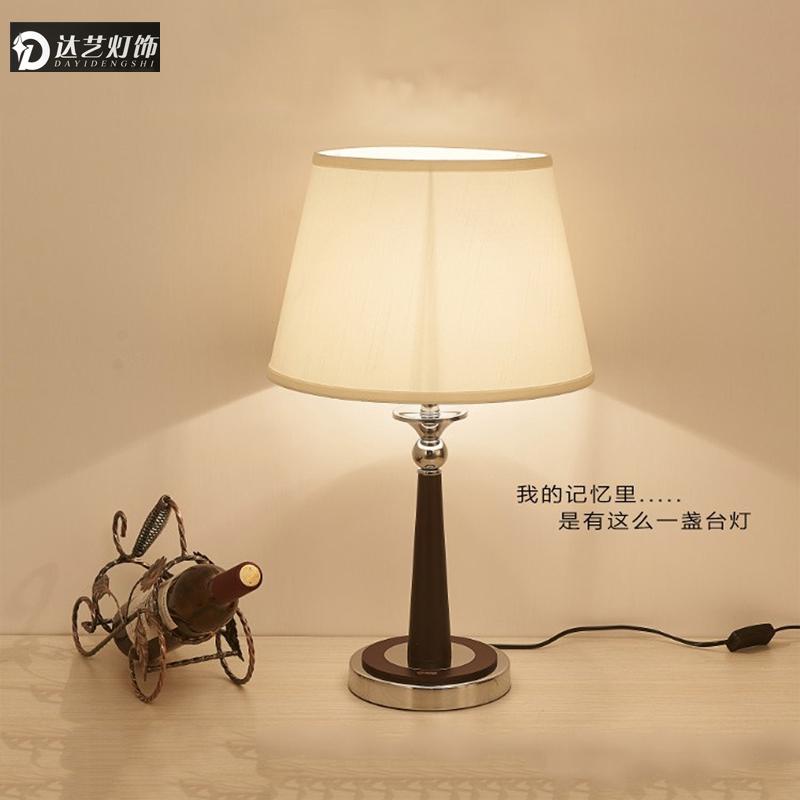 达艺灯饰台灯卧室床头 现代简约美式复古实木中式台灯