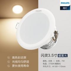 飞利浦 LED筒灯嵌入式7w超薄防雾客厅卧室天花灯桶灯洞灯3.5寸 咨询客服