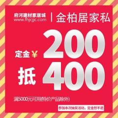 金柏居家私 年底大惠 200抵400 芽庄双飞游 就等你来抽!