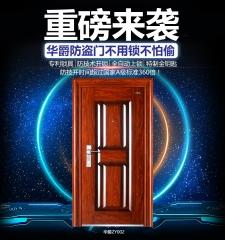 华爵甲级防盗门家用大门锁芯可定制进户门入户门ZY002 图片色 钢 950*2050左外开