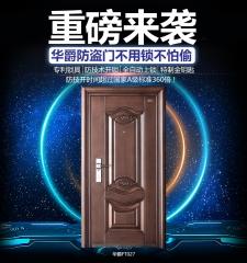 华爵甲级防盗门仿铜门进户门入户门门锁FT027 图片色 钢 950*2050左外开