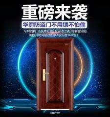 华爵防盗门甲级大门进户门入户门单门安全门锁芯ZY015 图片色 钢 950*2050左外开