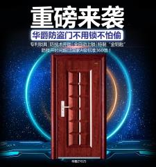 华爵防盗门甲级大门安全门进户门入户门专利锁ZY025 图片色 钢 950*2050左外开