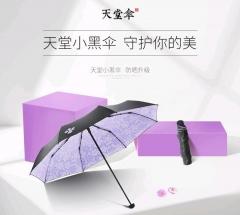府河自营 天堂伞黑胶防晒防紫外线遮阳伞太阳伞折叠晴雨两用伞女 颜色随机发 包邮