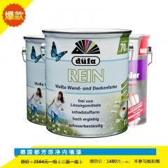 德国都芳悠净墙面漆套装 水性乳胶漆 涂料 一套