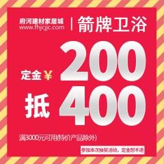 箭牌卫浴 年底大惠 200抵400 芽庄双飞游 就等你来抽!
