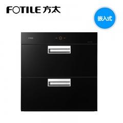 Fotile/方太 ZTD100J-J45E消毒柜嵌入式 镶嵌式家用消毒碗柜