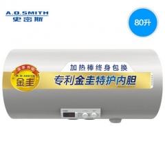 史密斯 F180 升L电热水器家用速热储水式AO内胆清洁 80L