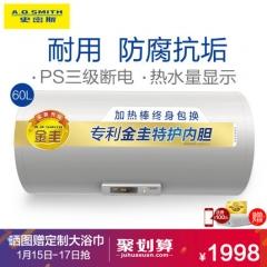 史密斯 F060 升L电热水器家用速热储水式AO金圭内胆 60L