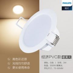 飞利浦led筒灯2.5寸开孔7.5-8公分3.5W洞灯嵌入式天花灯防雾灯