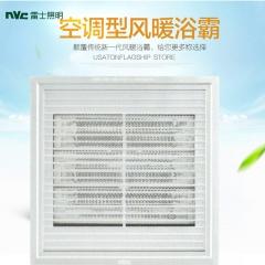 雷士照明 风暖 集成吊顶 单碳纤维 嵌入式LED灯 1350W 厨房卫生间 尺寸(mm):300*3