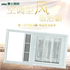 雷士照明 风暖浴霸 集成吊顶 T碳纤维 嵌入式LED灯 1380W 厨房卫生间 尺寸(mm):300