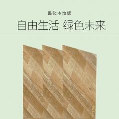 莱茵岛地板强化木地板环保家装防水高耐磨IP152 ㎡
