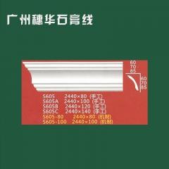 广州穗华石膏线 吊顶背景墙装饰 S605 定金