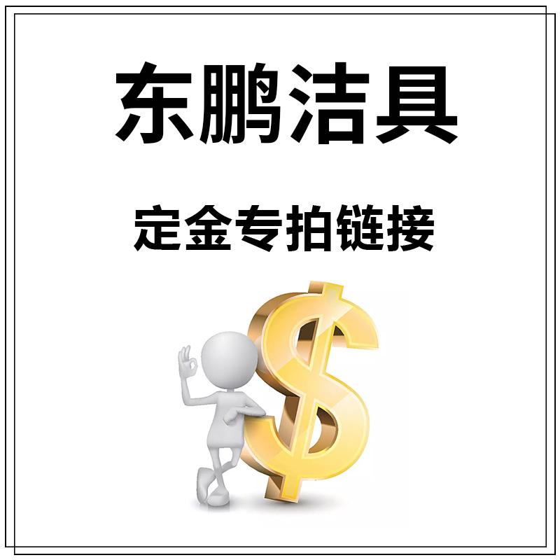 【活动定金】 东鹏洁具 1000元 可领代金券抵扣 府河&a