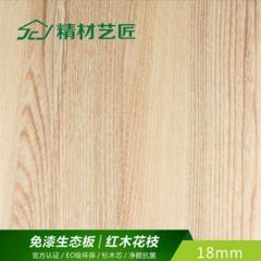 精材艺匠 E0级净醛杉木芯18mm环保免漆生态板家具衣柜板材