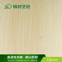 精材艺匠 E0净醛级杉木芯18mm环保免漆生态板衣柜家具板材