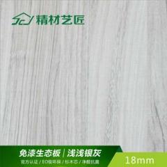 精材艺匠 杉木18mm芯净醛E0级环保免漆生态板衣柜家具板材