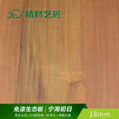 精材艺匠 杉木芯E0级净醛18mm环保免漆生态板衣柜家具板材