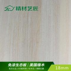 精材艺匠 杉木芯E0净醛级18mm环保免漆生态板衣柜家具板材